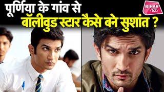 Sushant Singh Rajput का कैसा है पूरा सफरनामा