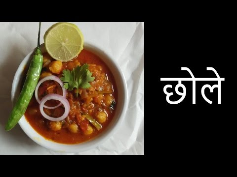 Chhole | छोले | છોલે | By Trusha Satapara