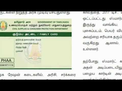 Latest News About Ration Card in Tamilnadu Government  