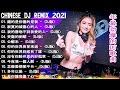(中文舞曲) 年最劲爆的DJ歌曲 2021 - Chinese Dj Remix - 2021全中文舞曲串烧 - 全中文DJ舞曲 高清 新2021夜店混音 - Chinese Dj 2021