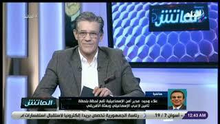 الماتش - علاء وحيد: فيديو جماهير الإفريقي التونسي في مطار القاهرة شحن جماهير الإسماعيلي