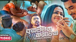 Asammatha Kathawak - Thashmila Senadhira Official Music Video 2020 | New Sinhala Music Videos 2020