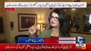 Imran Khan will have to be careful to set up a third marriage