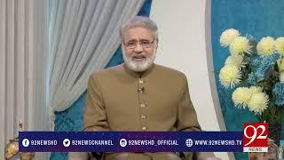 Subh e Noor (Hazrat Ali ul Murtaza R.A) -11-04-2017- 92NewsHDPlus