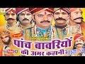 Download   पाँच बावरियों की अमर कहानी भाग 3     Pach Bawariya Ki Amar Kahani  Vol 3    Hindi Full Movies MP3,3GP,MP4