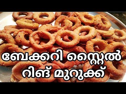 ബേക്കറി സ്റ്റൈൽ റിങ് മുറുക്ക്/Ring Murukku Bakery Style