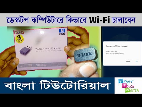 How to use Wifi in Desktop Computer | D link Wireless Nano USB Adapter | Bangla Tutorial