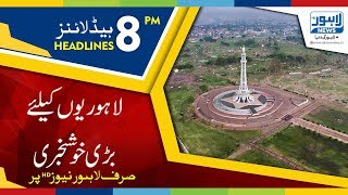 08 PM Headlines Lahore News HD - 28 December 2017