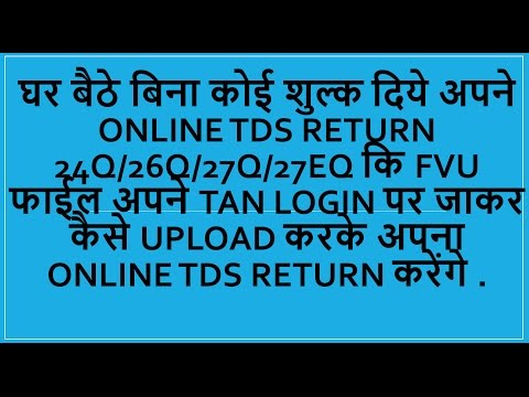 TDS Statement Upload 24Q/26Q/27Q/27EQ-How To Upload Online TDS Return FVU File Free Of Cost [Hindi]