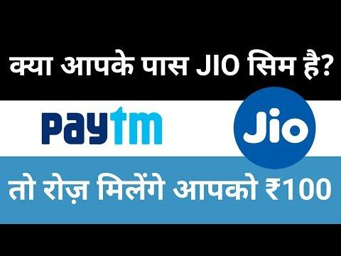 अगर आपके पास JIO SIM है तो आपको मिलेंगे ₹100 रूपए