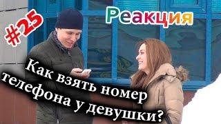 Как Взять Номер Телефона у Девушки? / How to Get a Girl's Phone Number? (Реакция 25)