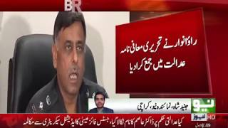 SSP Malir Rao Anwaar submitted written apology to the court | Neo News
