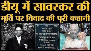 DU में लगी  Savarkar, Bhagat Singh और  Bose की मूर्तियां क्यों हटा ली गईं?