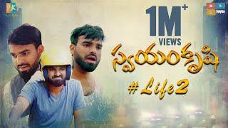 Swayam Krushi # Life 2    Pakkinti Kurradu    Tamada Media