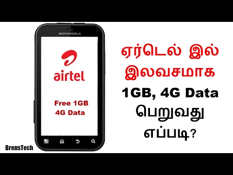 How to || get || 1GB FREE || 4G data || from AIRTEL? தமிழில்