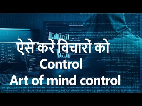 Art of Mind control. || Hindi ||