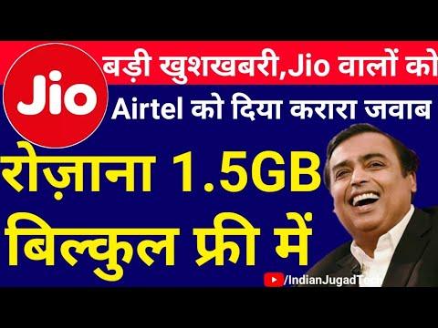 Jio का Airtel को करारा जवाब,रोज़ाना 1.5GB फ्री में । Jio free 1.5GB per day | Jio Airtel Case