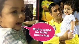 Ziva Dhoni looks cute as she insists to go and hug papa MS Dhoni in ground