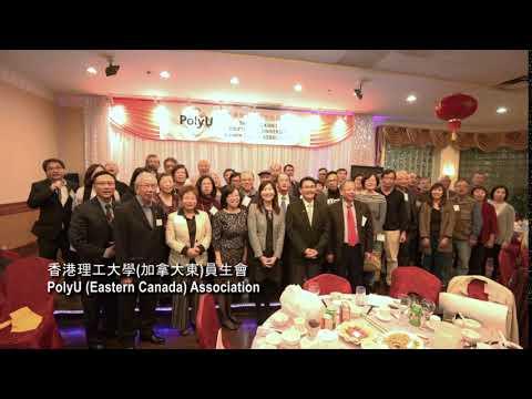 PolyU Eastern Canada Association 香港理工大學(加拿大東)員生會