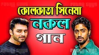 New Kolkata Movie Copied Song !!! EP 01। Bengali Copied Song ।Dev।Jeet।Fatra Guys