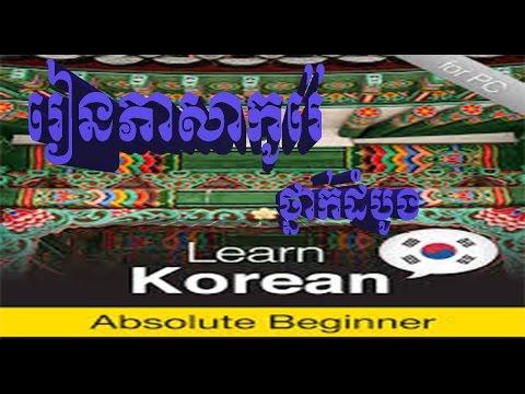 Learn Korean   Korean Alphabet for Khmer   រៀនភាសាកូរ៉េ