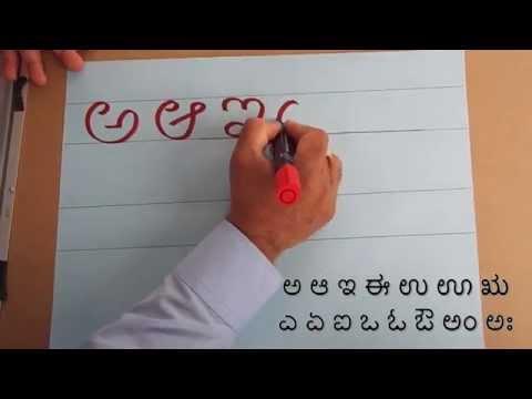 Learning Kannada Alphabets - Writing Method