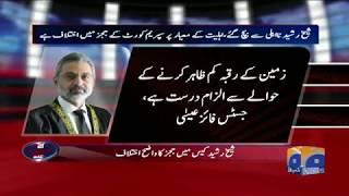 Sheikh Rasheed Case Mein Judges Ka Wazay Ikhtilaaf? Aaj Shahzaib Khanzada Kay Sath
