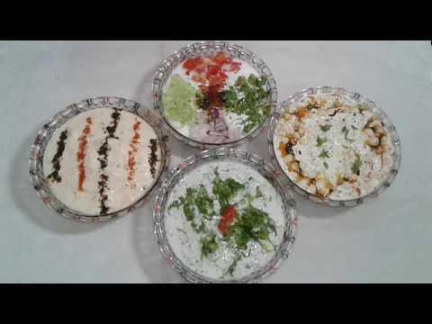 4 तरह के टेस्टी रायता की आसान रेसिपीज बनाएं सिर्फ 6 मिनट में । 4 Type Easy Raita Recipes by Rubi