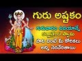 Download  ఈ రోజు ఉదయాన్నే దత్త గురు అష్టకం వింటే అపార జ్ఞానాన్ని పొందుతారు - Guru Ashtakam | Dattatreya Songs MP3,3GP,MP4