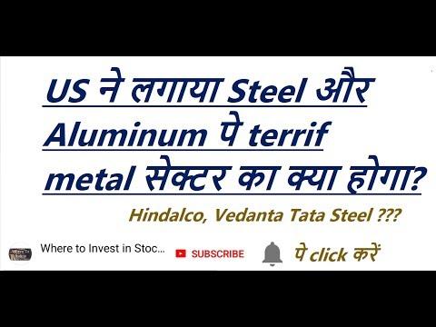 US tariffs on steel and Aluminium || क्या होगा Hindalco, Tata Steel में