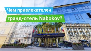 Санаторий Grand Hotel Nabokov (Набоков), курорт Марианские Лазни, Чехия - Sanatoriums.com