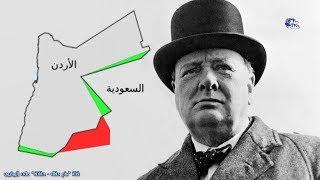 #x202b;حقائق عن تشرشل أشهر رئيس وزراء فى العالم - الذى شكلت عطسته حدود السعودية !#x202c;lrm;