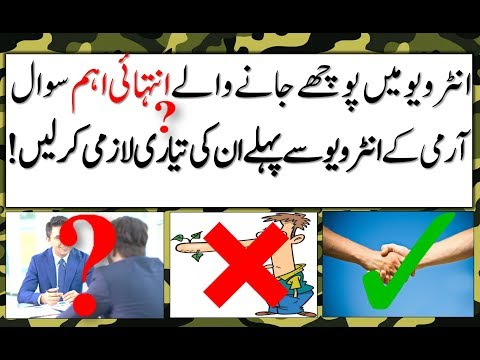 IMPORTANT INTERVIEW QUESTIONS ANSWERS FOR PAKISTAN ARMY