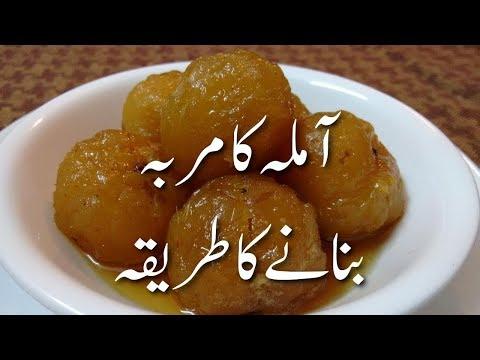 Amla Ka Murabba Banane Ka Tarika آملہ کا مربہ How To Make Gooseberry Jam | Jam Recipes
