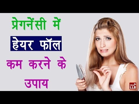 How to Prevent Hair Fall During Pregnancy in Hindi | By Ishan