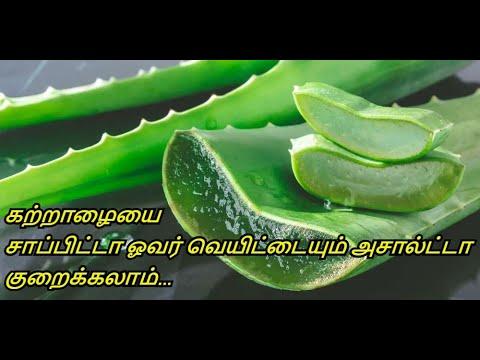 Benefits Of Aloe Vera in Tamil - Sottru Katralai - katralai Payangal in Tamil.