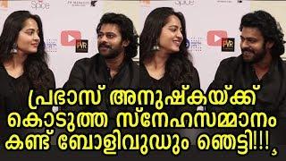 പ്രേമിച്ച് വട്ടായാൽ ഇതിലപ്പുറം നടക്കും!!!   Prabhas and Anushka Shetty - Thrilling experience