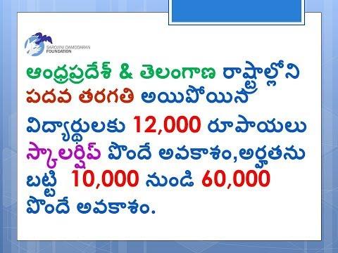Andhra and telangana ssc students can get scholorship of 10000||Vidyadhan Scholarship Program
