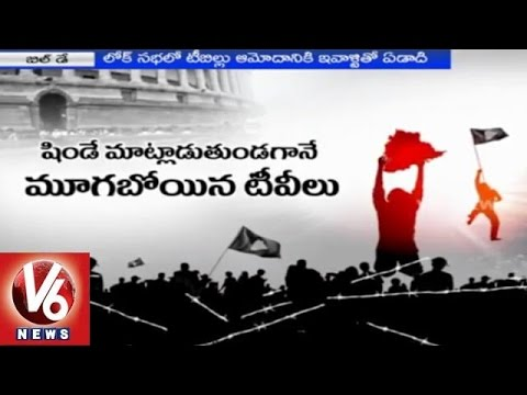 Telangana Bill in Parliament completes 1 Year (19-02-2015)
