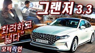 진~짜 넓고, 화려하다! 현대 신형 '그랜저 3.3 캘리그래피' 시승기 1부, New Hyundai Grandeur