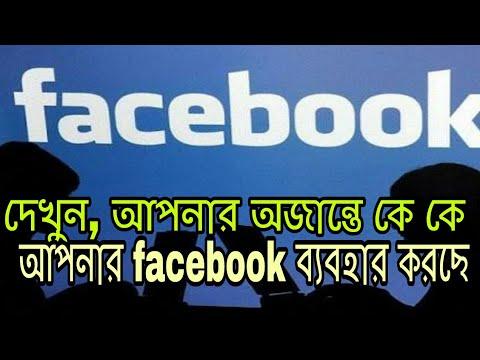 দেখুন আপনার অজান্তেই কে কে আপনার ফেজবুক ব্যবহার করছে? | Who Use Your Facebook ID