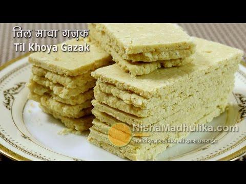 Mawa Gajak  Recipe - तिल मावा गज़क ।  Til Mawa Patti - Til Khoya Chikki Gazak