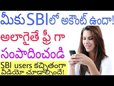 How to earn money with SBI (State bank of india) - Telugu | How to make money in Telugu 2017 by SBI