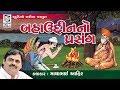 Download  Mayabhai Ahir New Gujarati Comedy Video 2018 - Bahauddin No Prasang MP3,3GP,MP4