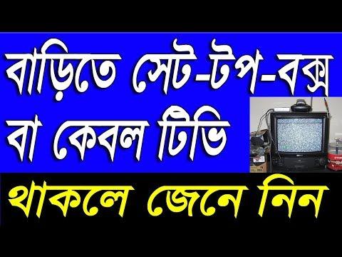 সেট টপ বক্স থাকলে মিস নই ।Cable tv and DTH Channel new price rate/channel after making rules by TRAI