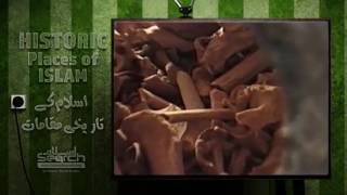The people of Cave - Ashab-ul-Kahf ┇ Historic Places in Islam ┇ IslamSearch.org