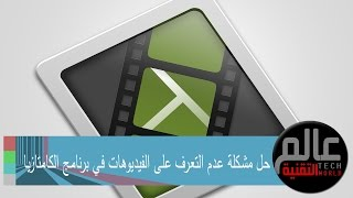 حل مشكلة camtasia studio has stopped working