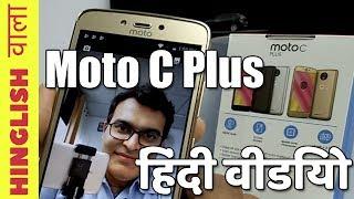 Hindi- Moto C Plus India Unboxing, Features, Camera, Benchmarks & Gaming Demo- Hinglish Wala