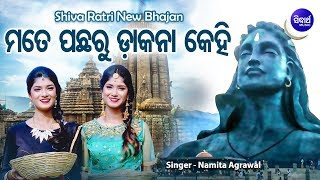 Mate Pachharu Dakana Kehi - Jagara Shiva Bhajan ମତେ ପଛରୁ ଡାକନା  | Namita Agrawal | Sidharth TV