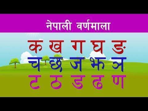 नेपाली वर्णमाला | Nepali Barnamala | Nepali Alphabets | Learning Nepali